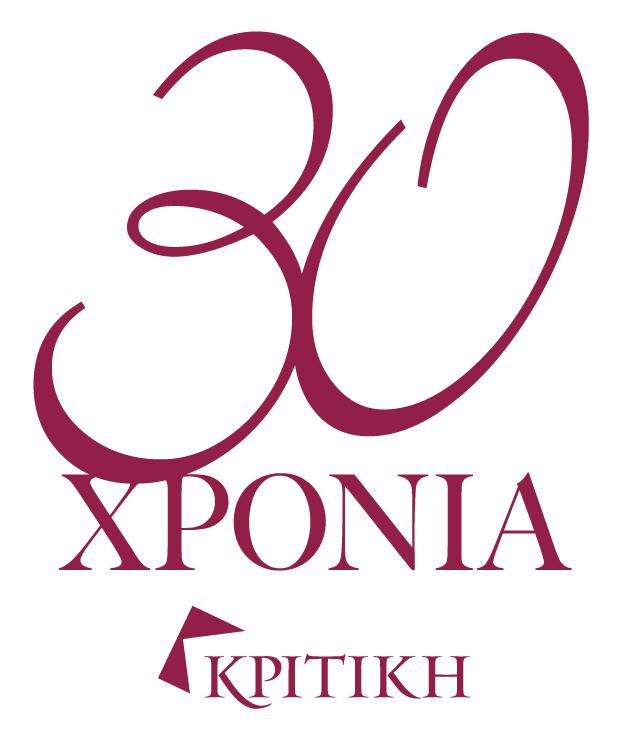30-years-kritiki-logo-rgb_1