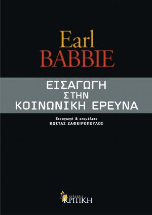 02-EisagKoinonErevna-babbie