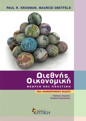 08-DiethnOikon-krugman