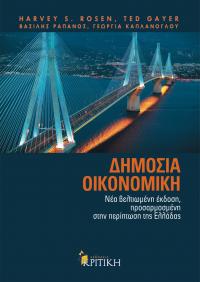 11-DimosOIkonomiki-rosen