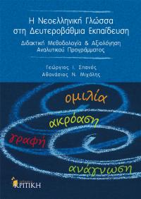 16-NeoelGlossa-spanos