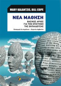 26-NeaMathisi-small