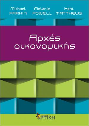 27-ArxesOikonom-cover-parkin