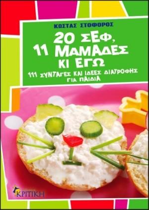 Αποτέλεσμα εικόνας για 20 σεφ 11 μαμάδες