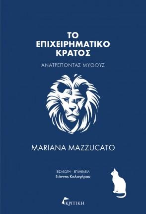 MAZZUCATO---web