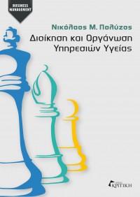 DIOIKHSH & ORGANOSH YGEIAS cover.indd