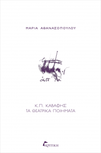 Kavafis_Cover_1400px_Line