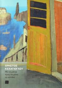 kechagioglou cover