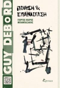 Guy Debord Cover web1