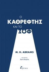 Kathreftis-cover