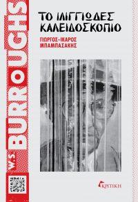 W.S. BURROUGHS