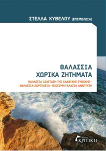 kyvelou_thalassia_xorika_zitimata