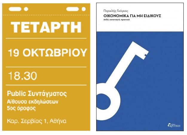 oikonomika_gia_mi_eidikous_public_syntagma