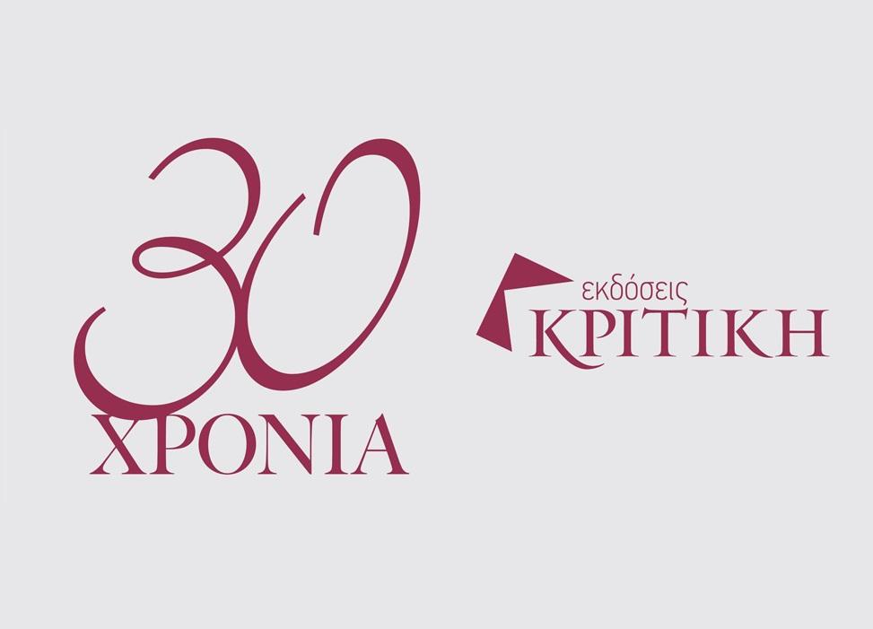 kritiki_site_epeteiako_a
