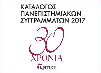 katalogos2017